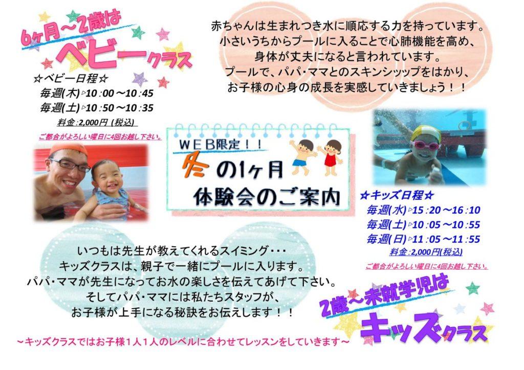 ベビー&キッズクラス WEB限定キャンペーン