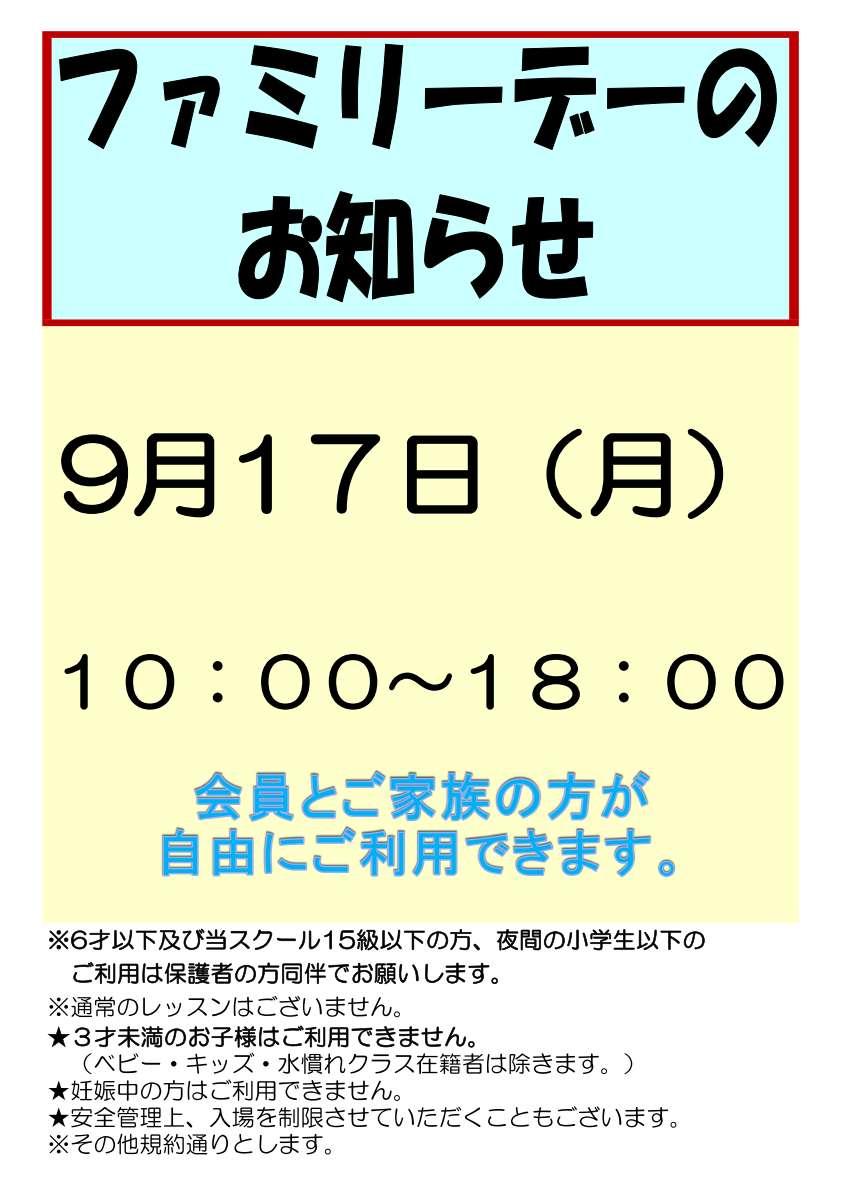 9月17日(月)ファミリーデーのお知らせ