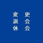 2月からの退会・休会・変更は1月31日(木)までに変更お願いします。