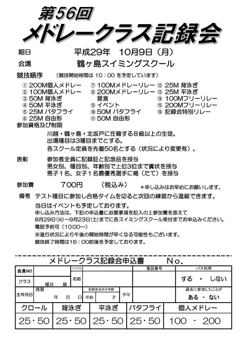 10/9(月)メドレークラス記録会のお知らせ