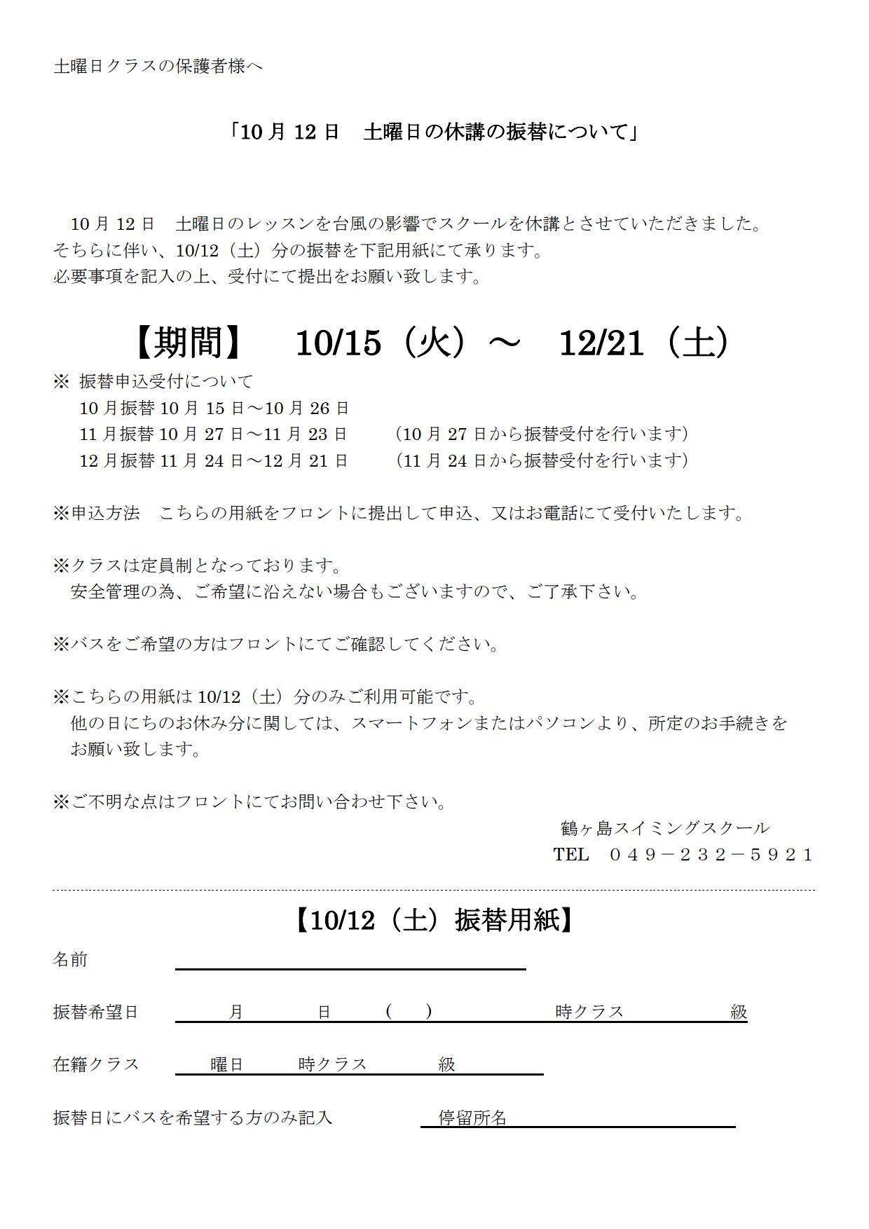 10月12日の台風による振替について