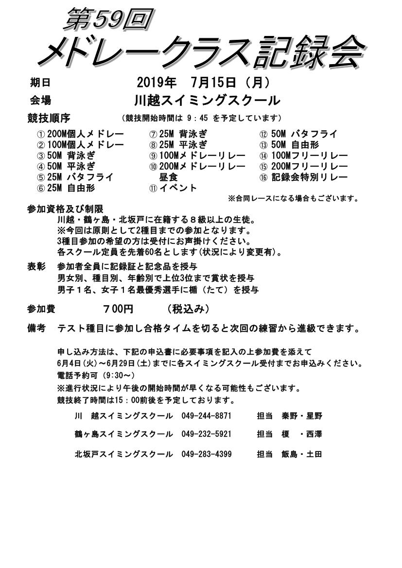 メドレークラス記録会のお知らせ