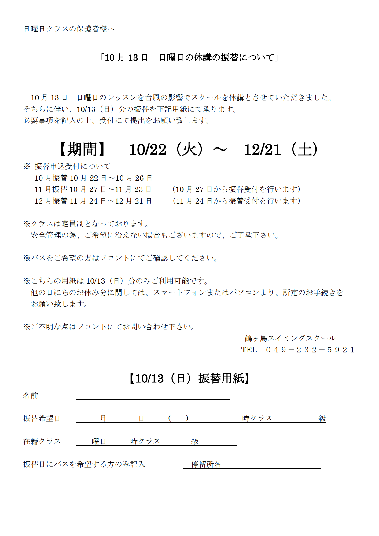 10月13日の台風による振替について