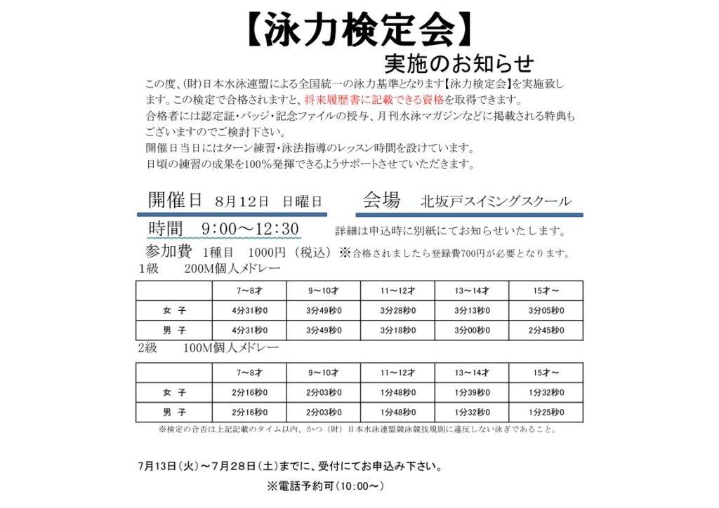 泳力検定会のお知らせ